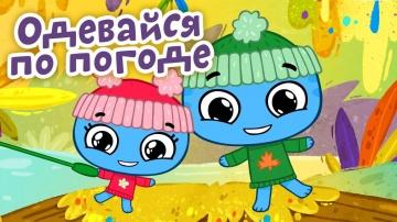 Котики, вперед! - Одевайся по погоде - серия 50 - развивающие мультики для детей