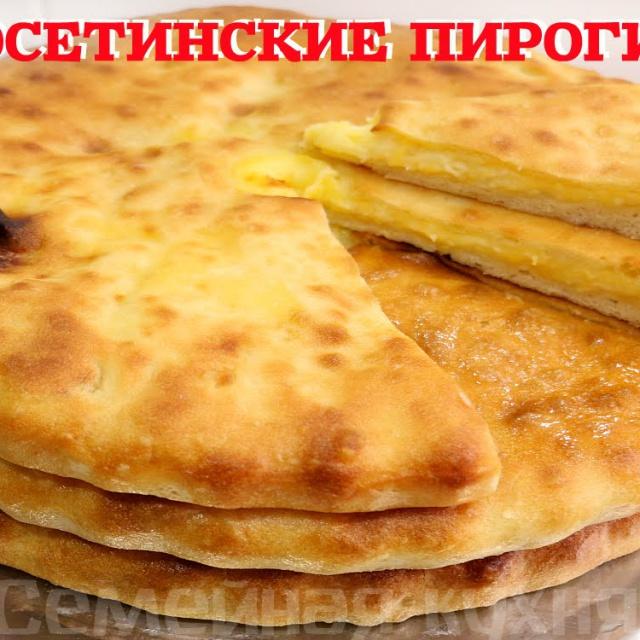 Осетинские пироги с сыром и картофелем | Семейная кухня