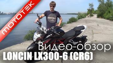 Мотоцикл LONCIN LX300-6 (CR6) | Видео Обзор | Тест Драйв от Mototek