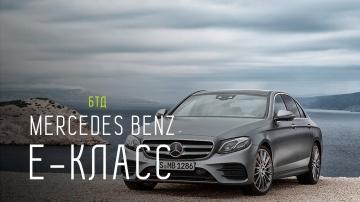 Mercedes Benz E-Класс - Большой тест-драйв