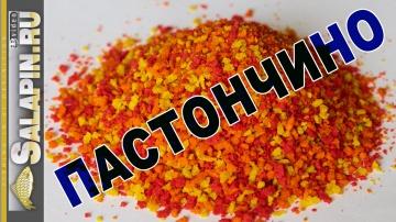 Как работает пастончино (крашеный сухарь, добавка в прикормку) [salapinru]