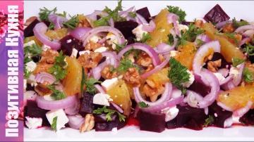 LudaEasyCook Новый ВКУСНЫЙ Салат со свеклой Поражает свежим вкусом и ароматом