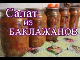 Салат из баклажанов на зиму | Рецепт Юлии Минаевой