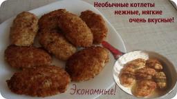 Ольга Уголок -  Необычные котлеты. Жареные котлеты - нежные, мягкие и очень вкусные.