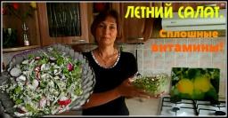 Ольга Уголок -  Летний салат из зелени.Готовим салат из свежей зелени,редиса,капусты,укропа....
