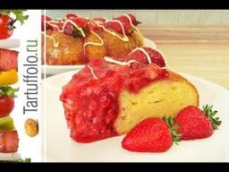 Алена Митрофанова -  Пирог с клубникой. ОЧЕНЬ вкусный и нежный!