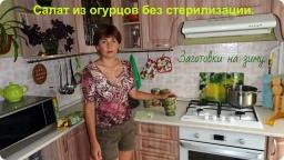 Ольга Уголок -  Салат из огурцов без стерилизации на зиму