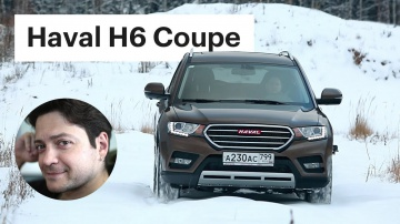 Китаец, за который НЕ СТЫДНО. Haval H6 Coupe. Обзор и тест-драйв