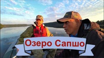 Рыбалка на озере Сапшо Простая рыбалка