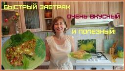 Ольга Уголок -  Совместное видео. Быстрый завтрак. Как приготовить быстрый и вкусный завтрак за неск