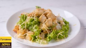 Оксана Пашко -  Салат с листьями салата, сухариками и курицей | Простой рецепт салата | ГОТОВИМ ДОМА