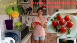Ольга Уголок -  Вкусная закуска из помидоров за считанные минуты.
