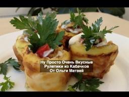 Ольга Матвей  -  Рулетики из Кабачков, Очень Просто и Вкусно (Zucchini)