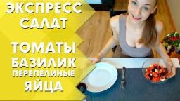 Простой салат - томаты, базилик, перепелиные яйца | Рецепты салатов