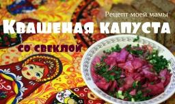 Юлия Минаева -  Квашеная капуста со свеклой. Рецепт моей мамы.