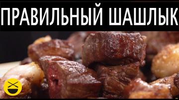 Сталик Ханкишиев Теория ШАШЛЫКА 2.0 Из Вырезки и филе, без маринада