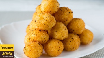 Оксана Пашко -  Сырные шарики с чесноком во фритюре. Нереально вкусная и нежная закуска