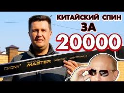 Китайский спиннинг за 20000р!!! Или чем Путин ловит щуку! =D