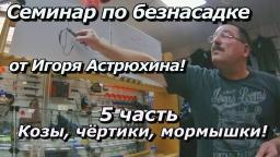 ПашАсУралмашА:-Семинар по Безнасадке  5 часть  Козы, чёртики, мормышки!