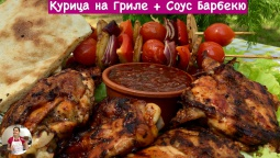 Ольга Матвей  -  Вкусная Курица на Гриле + Соус Барбекю (Chicken on the Grill + Barbecue Sauce)