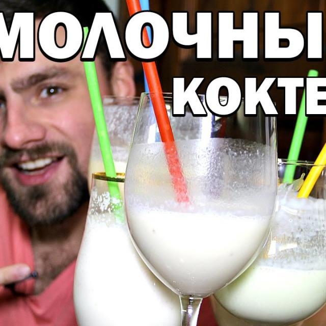 Кухарим - 5 вкусных рецептов молочных коктейлей