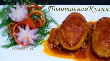 LudaEasyCook Рыбные КОТЛЕТЫ с грибной начинкой в томатном соусе по рецепту моей мамы - Fish cutlets