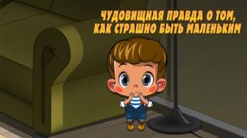 Машкины Страшилки - Чудовищная правда о том, как страшно быть маленьким