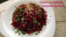 Ольга Уголок -  Полезный салат из свеклы с грецкими орехами