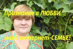 Юлия Минаева -  Признание в ЛЮБВИ моей интернет-СЕМЬЕ!