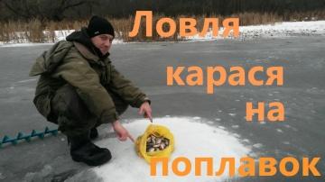Ловля карася зимой на поплавок