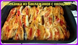 Ольга Уголок -  Запеканка из баклажанов с овощами, овощная запеканка.