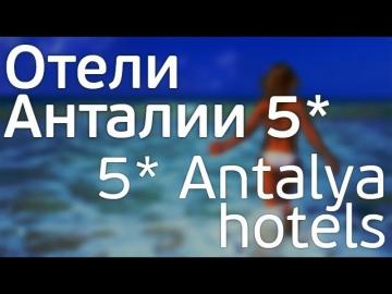 Лучшие отели в Анталии
