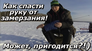 ПашАсУралмашА:- Как спасти руку от замерзания