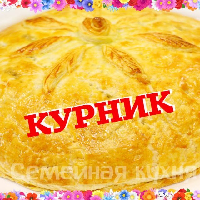 Рецепт курника   Семейная кухня