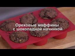 Юлия Высоцкая — Ореховые маффины с шоколадной начинкой