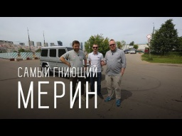 САМЫЙ ГНИЮЩИЙ МЕРИН/MERCEDES G КЛАСС ПУХ/БОЛЬШОЙ ТЕСТ ДРАЙВ Б/У