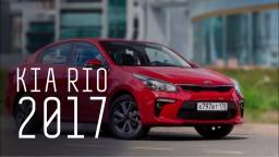 Косяк нового KIA RIO 2017 | Большой тест драйв