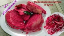 Ольга Уголок -  Очень вкусная, домашняя, маринованная капуста за сутки.