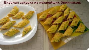 Ольга Уютный уголок - Закуска из нежных блинчиков