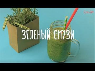ЕдимДома — Зеленый смузи