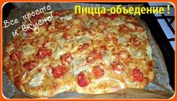 Ольга Уголок -  Как приготовить вкусную пиццу. Пицца в духовке, просто объедение.
