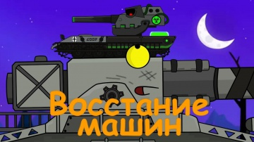 Восстание машин | Good Мультики про танки