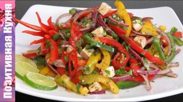 Позитивная Кухня ВКУСНЕЙШИЙ САЛАТ три ПЕРЦА за 5 минут Простой салат с Болгарским перцем | 3 Bell Pe