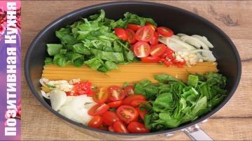 Позитивная Кухня СУПЕР ПАСТА С СОУСОМ НА СКОВОРОДЕ быстрый обед за 15 минут | VEGETARIAN SPAGHETTI R