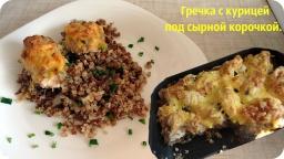 Ольга Уголок -  Курица с гречкой в духовке. Блюдо два в одном.
