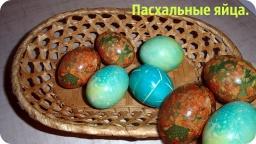 Ольга Уголок -  Как покрасить яйца на Пасху. Пасхальные яйца.