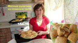 Ольга Уголок -  Вкусные мясные рулетики из слоеного теста на скорую руку.