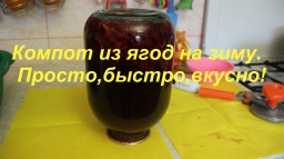 Юлия Минаева -  Компот из ягод на зиму. Просто,быстро,вкусно!