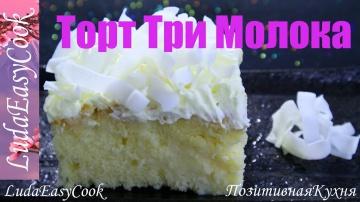 Позитивная Кухня Торт ТРИ МОЛОКА  Вкусный и Нежный пирог – Рецепт Торта – bánh Gato 3 sữa - Tres Lec