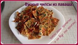 Ольга Уголок -  Домашние чипсы из лаваша. Вкусные, хрустящие чипсы.